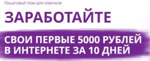 Первые деньги в интернет за 10 дней получи план бесплатно