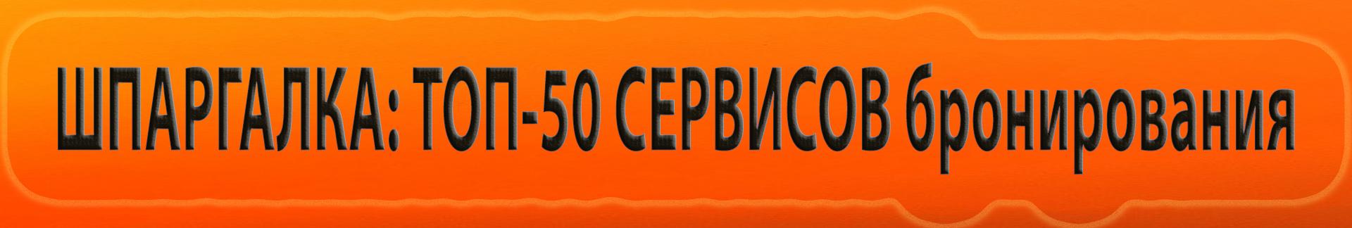 топ-50 сервисов бронирования