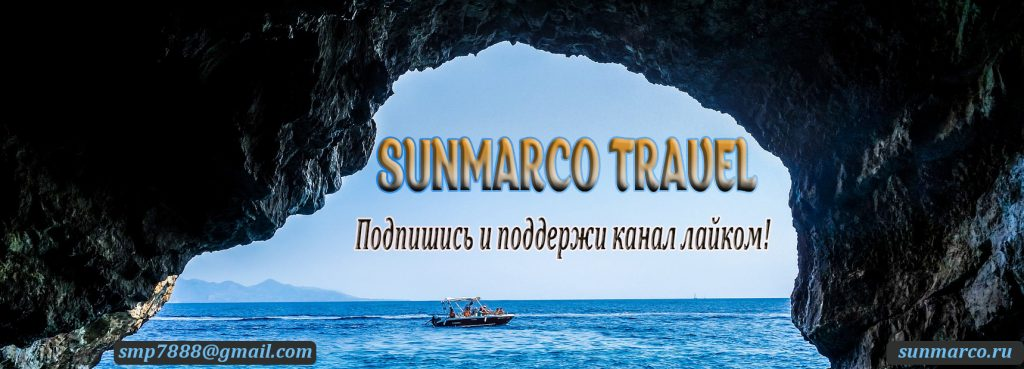 Подписка на канал Sunmarco travel