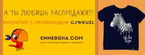 интернет-магазин ennergiia